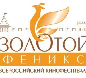 Фестиваль «Золотой феникс» в Смоленске — 2015