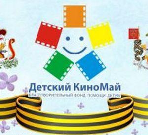 С понедельника в Смоленске начнётся Киномай