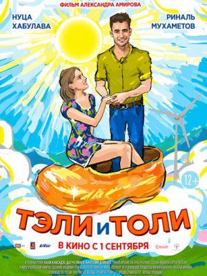 Тэли и Толи